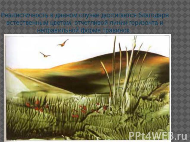 Реалистичность в данном случае достигается благодаря естественным цветам, отчетливой линии горизонта и неправильной форме травинок.