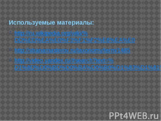 Используемые материалы: http://ru.wikipedia.org/wiki/%DD%ED%EA%E0%F3%F1%F2%E8%EA%E0 http://stranamasterov.ru/taxonomy/term/1485 http://video.yandex.ru/#search?text=%D1%8D%D0%BD%D0%BA%D0%B0%D1%83%D1%81%D1%82%D0%B8%D0%BA%D0%B0&where=all&filmId…