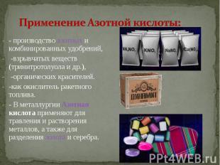 - производство азотных и комбинированных удобрений, - производство азотных и ком