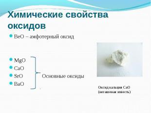 BeO – амфотерный оксид BeO – амфотерный оксид  MgO CaO SrO Основные оксиды