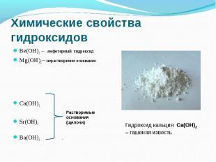 Ве(ОН)2 – амфотерный гидроксид Ве(ОН)2 – амфотерный гидроксид Mg(OH)2 – нераство