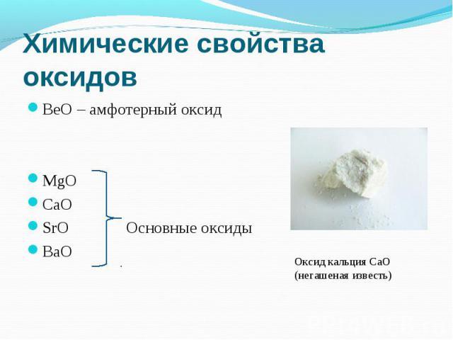 BeO – амфотерный оксид BeO – амфотерный оксид  MgO CaO SrO Основные оксиды BaO