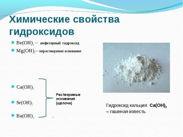 Ве(ОН)2 – амфотерный гидроксид Ве(ОН)2 – амфотерный гидроксид Mg(OH)2 – нерастворимое основание Ca(OH)2 Sr(OH)2 Ba(OH)2