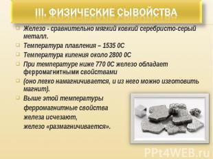 Железо - сравнительно мягкий ковкий серебристо-серый металл. Железо - сравнитель