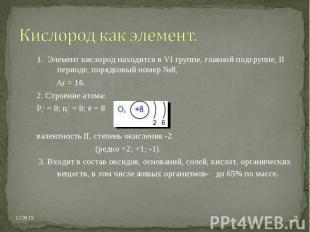 1. Элемент кислород находится в VI группе, главной подгруппе, II периоде, порядк