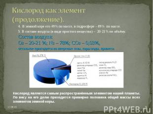 4. В земной коре его 49% по массе, в гидросфере – 89% по массе. 4. В земной коре