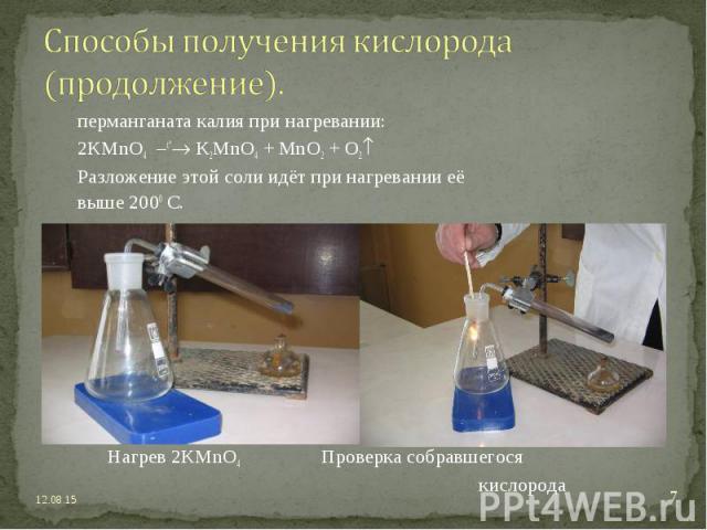 перманганата калия при нагревании: перманганата калия при нагревании: 2KMnO4 –t K2MnO4 + MnO2 + O2 Разложение этой соли идёт при нагревании её выше 2000 С. Нагрев 2KMnO4 Проверка собравшегося кислорода