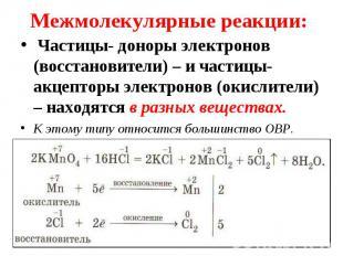 Частицы- доноры электронов (восстановители) – и частицы- акцепторы электронов (о