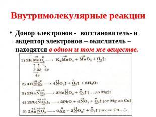 Донор электронов - восстановитель- и акцептор электронов – окислитель – находятс