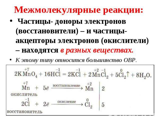 Частицы- доноры электронов (восстановители) – и частицы- акцепторы электронов (окислители) – находятся в разных веществах. Частицы- доноры электронов (восстановители) – и частицы- акцепторы электронов (окислители) – находятся в разных веществах. К э…