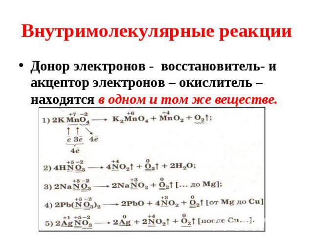 Донор электронов - восстановитель- и акцептор электронов – окислитель – находятся в одном и том же веществе. Донор электронов - восстановитель- и акцептор электронов – окислитель – находятся в одном и том же веществе.