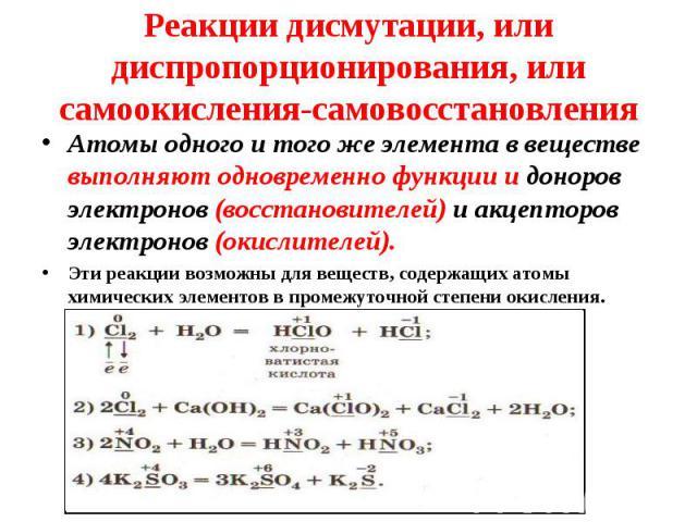 Атомы одного и того же элемента в веществе выполняют одновременно функции и доноров электронов (восстановителей) и акцепторов электронов (окислителей). Атомы одного и того же элемента в веществе выполняют одновременно функции и доноров электронов (в…