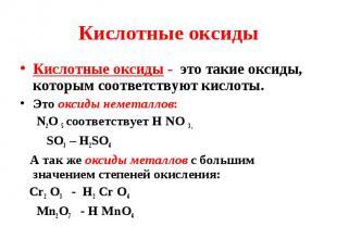 Кислотные оксиды - это такие оксиды, которым соответствуют кислоты. Кислотные ок