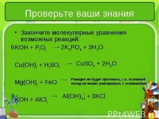 Закончите молекулярные уравнения возможных реакций: Закончите молекулярные уравн