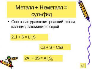 Составьте уравнения реакций лития, кальция, алюминия с серой Составьте уравнения