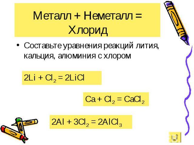 Составьте уравнения реакций лития, кальция, алюминия с хлором Составьте уравнения реакций лития, кальция, алюминия с хлором