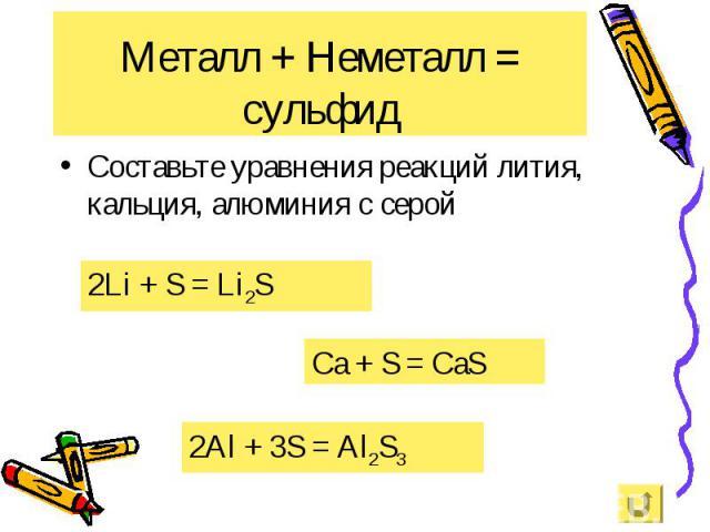 Составьте уравнения реакций лития, кальция, алюминия с серой Составьте уравнения реакций лития, кальция, алюминия с серой