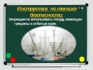 Запрещается использовать посуду, имеющую трещины и отбитые края. Запрещается исп