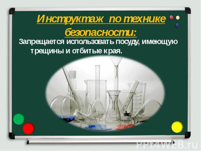 Запрещается использовать посуду, имеющую трещины и отбитые края. Запрещается использовать посуду, имеющую трещины и отбитые края.