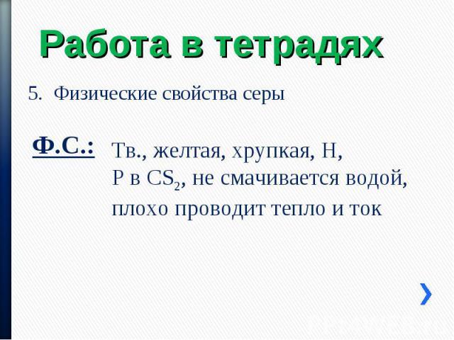 5. Физические свойства серы 5. Физические свойства серы