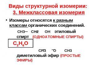 Изомеры относятся к разным классам органических соединений. Изомеры относятся к