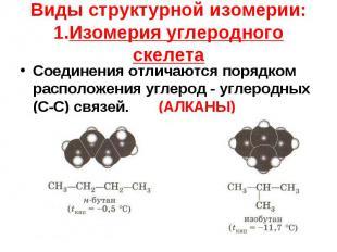 Соединения отличаются порядком расположения углерод - углеродных (С-С) связей. (