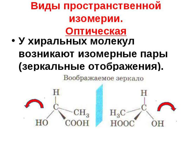 У хиральных молекул возникают изомерные пары (зеркальные отображения). У хиральных молекул возникают изомерные пары (зеркальные отображения).