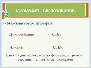 Межклассовая изомерия. Межклассовая изомерия. Циклоалканы Сn H2n Алкены Сn H2n И