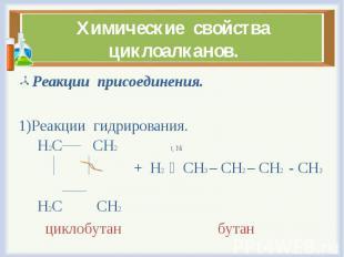 Реакции присоединения. Реакции присоединения. Реакции гидрирования. Н2С СН2 t, N