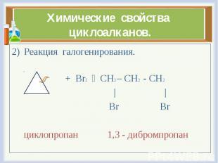 Реакция галогенирования. Реакция галогенирования. + Br2 CH2 – CH2 - CH2 | | Br B