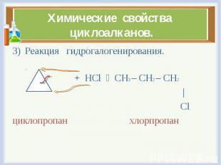 Реакция гидрогалогенирования. Реакция гидрогалогенирования. + HCl CH3 – CH2 – CH