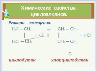 Реакции замещения. Реакции замещения. Н2С ─ СН2 свет СН2 ─ СН2 │ │ + Cl2 │ │ + H