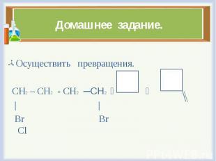 Осуществить превращения. CH2 – CH2 - CH2 ─СН2 | | Br Br Cl