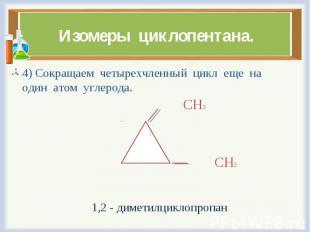 4) Сокращаем четырехчленный цикл еще на один атом углерода. 4) Сокращаем четырех
