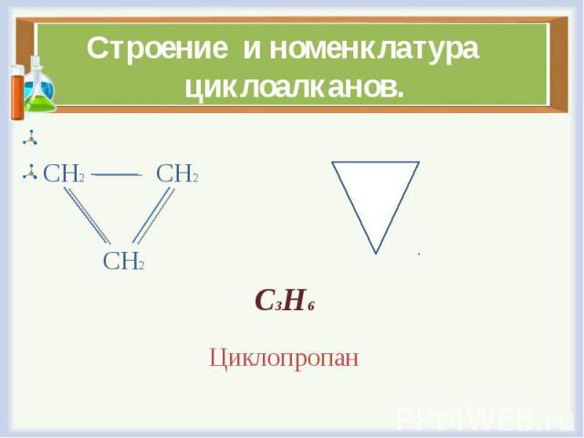 СН2 СН2 СН2 С3Н6 Циклопропан