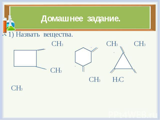 1) Назвать вещества. 1) Назвать вещества. СН3 СН3 СН3 СН3 СН3 Н3С СН3