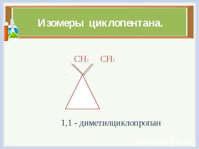 СН3 СН3 1,1 - диметилциклопропан