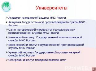 Университеты Академия гражданской защиты МЧС России Академия Государственной про