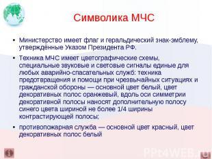 Символика МЧС Министерство имеет флаг и геральдический знак-эмблему, утверждённы