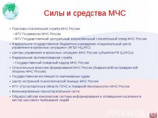 Силы и средства МЧС Поисково-спасательная служба МЧС России ФГУГосакваспас