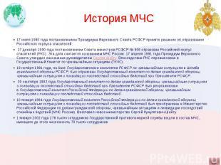История МЧС 17 июля 1990 года постановлением Президиума Верховного Совета РСФСР