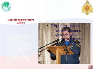 Сергей Кужугетович Шойгу Глава Государственного комитета РСФСР и Российской Феде