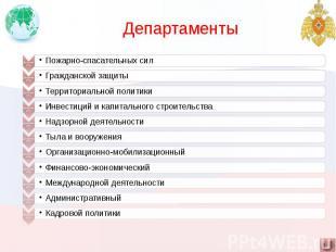 Департаменты