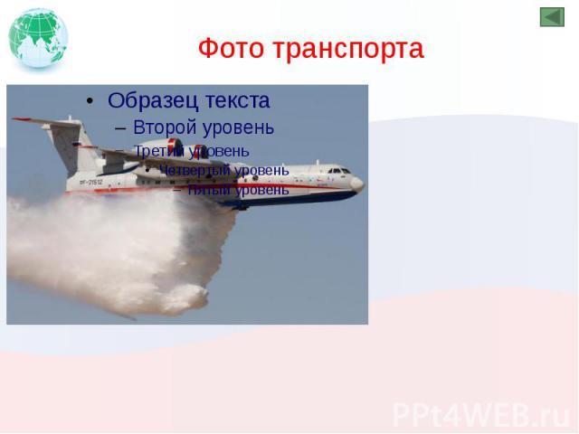 Фото транспорта