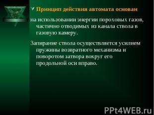 Принцип действия автомата основан Принцип действия автомата основан на использов