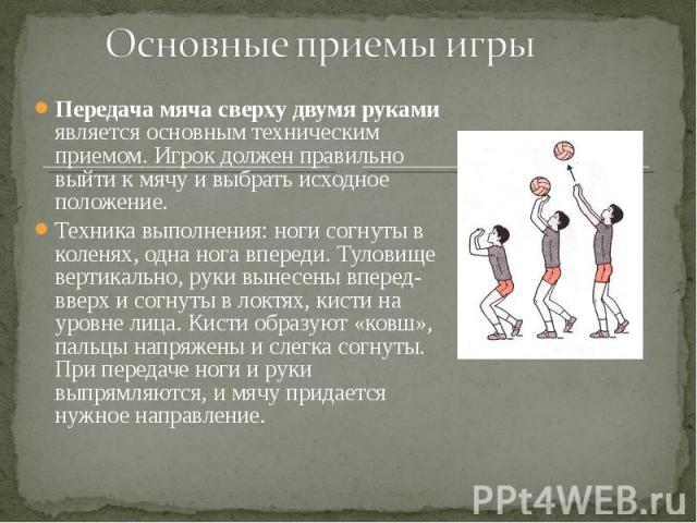Передача мяча сверху двумя руками является основным техническим приемом. Игрок должен правильно выйти к мячу и выбрать исходное положение. Передача мяча сверху двумя руками является основным техническим приемом. Игрок должен правильно выйти к мячу и…