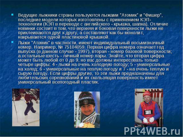 """Ведущие лыжники страны пользуются лыжами """"Атомик"""" и """"Фишер"""", последние модели которых изготовлены с применением КЭП-технологии (КЭП в переводе с английского - крышка, шапка). Отличие новинки состоит в том, что верхняя и боковая п…"""