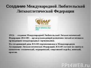 1912г. – создание Международной Любительской Легкоатлетической Федерации (ИААФ)