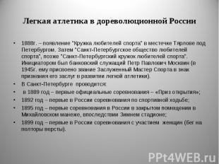 """1888г. – появление """"Кружка любителей спорта"""" в местечке Тярлове под Пе"""