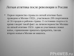 Первое первенство страны по легкой атлетике было проведено в Москве 1922г., учас